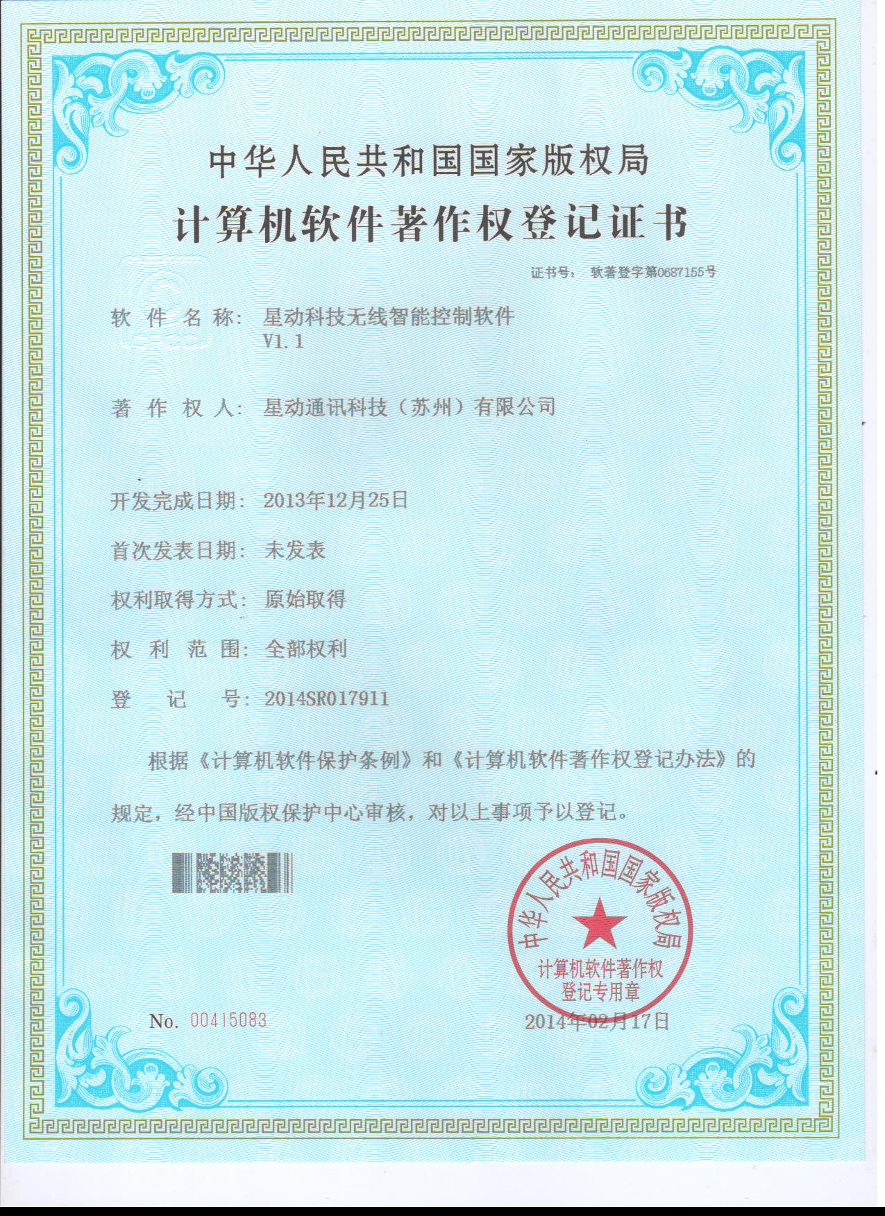 The Copyright certificate of computer software